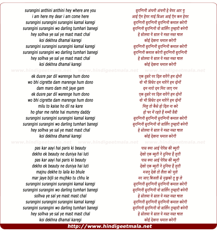 lyrics of song Surangini Kamaal Karegi, Surangini Wo Darling Tumhari Banengi