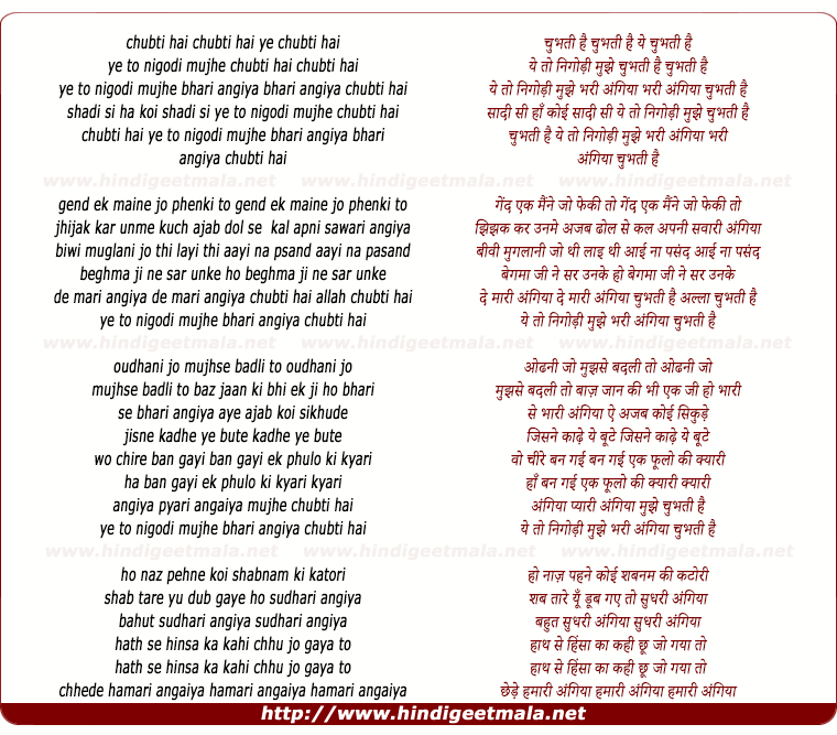 lyrics of song Chubti Hai Yeh To Nigodi
