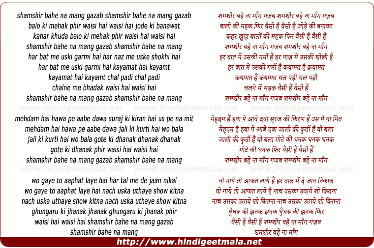 lyrics of song Shamshir Berehna Maang Gazab