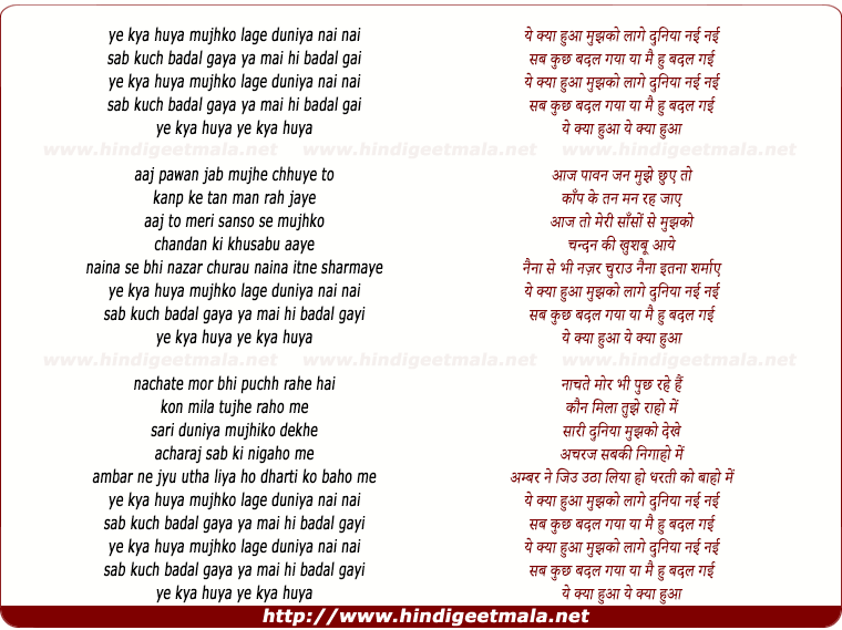 lyrics of song Yeh Kya Hua Mujhko, Lage Duniya Nayi Nayi