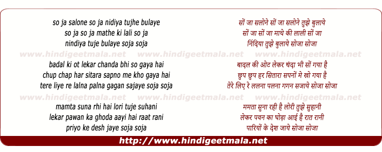lyrics of song So Ja Salone So Ja Nindiya Tujhe Bulaye