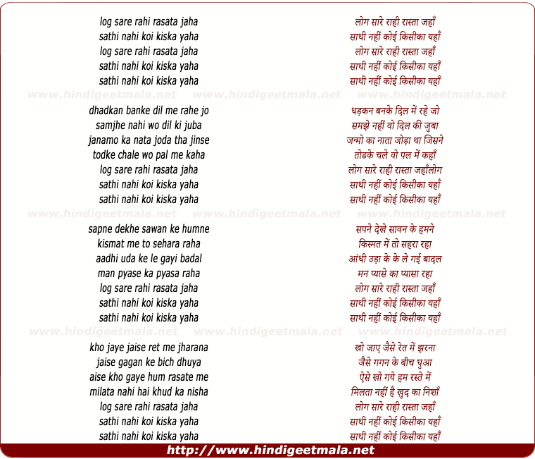 lyrics of song Log Sare Rahi Rasta Jahan, Sathi Nahi Koi Kisi Ka Yahan