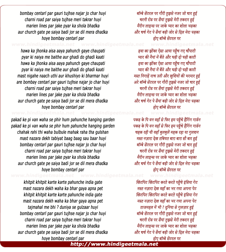 lyrics of song Bombay Central Par Gori