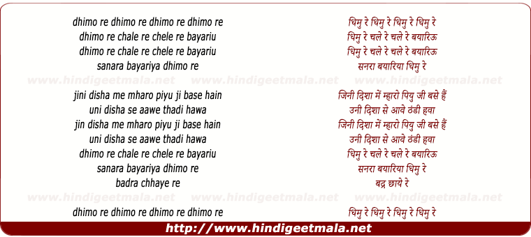 lyrics of song Dheemo Re