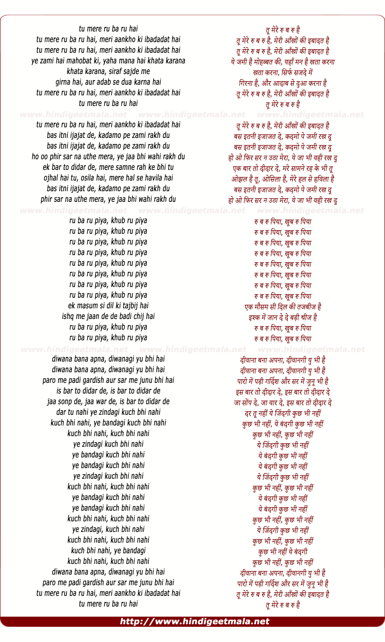 lyrics of song Tu Mere Rubaru Hai, Meri Aankho Ki Ibbadat Hai