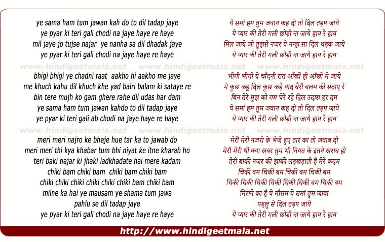 lyrics of song Ye Sama Hum Tum Jawan