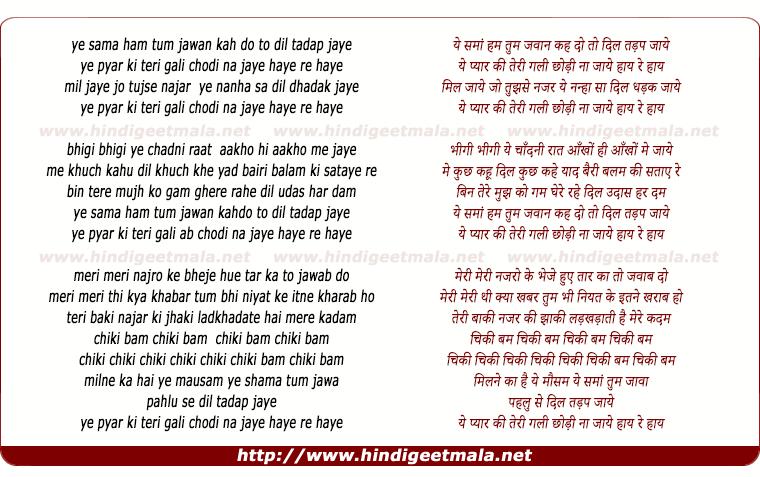 lyrics of song Ye Sama Hum Tum Jawan Kah De To Dil Tadap Jaye