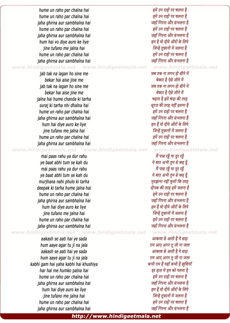 lyrics of song Hume Un Raaho Par Chalna Hai