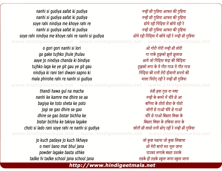 lyrics of song Nanhi Si Gudiya Aafat Ki Pudiya