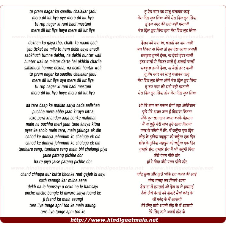 lyrics of song Tu Prem Nagar Kaa Sadhu