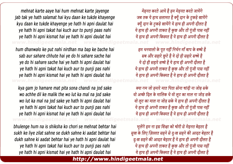 lyrics of song Ye Haath Hi Apni Daulat Hai