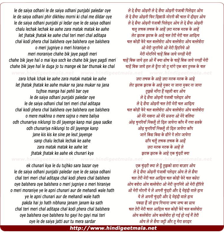 lyrics of song Le De Saiyan Odhani Le De Saiyan Odhani Punjabi Paledar Oye