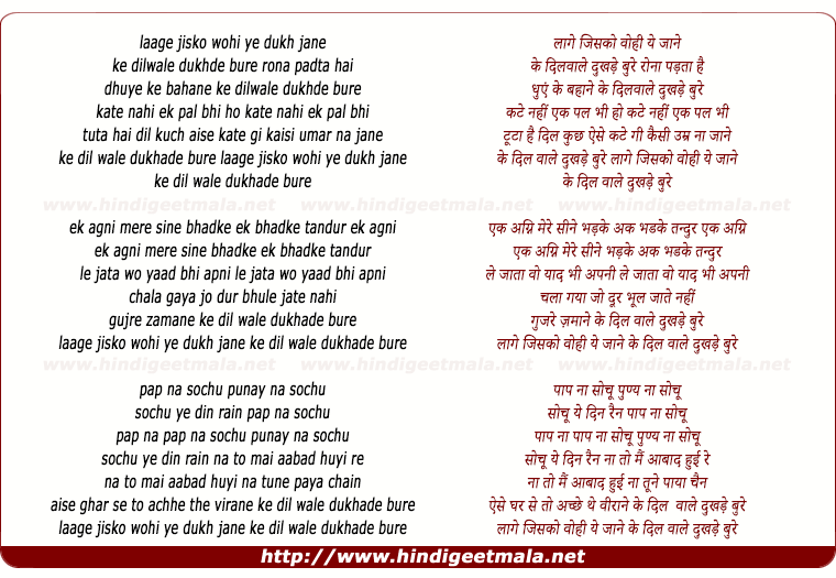 lyrics of song Dil Wale Dukhde Bure