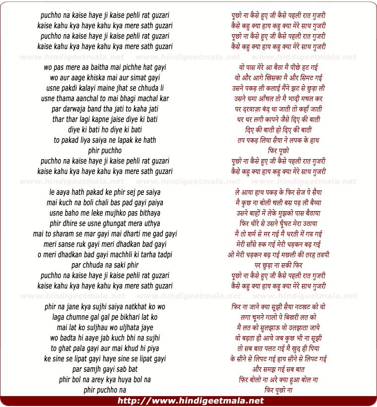 lyrics of song Poochho Na Kaise Haye Ji Kaise Pehli Raat Guzari