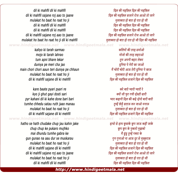 lyrics of song Dil Ki Mehfil Sajane Roj Aao To Jaane