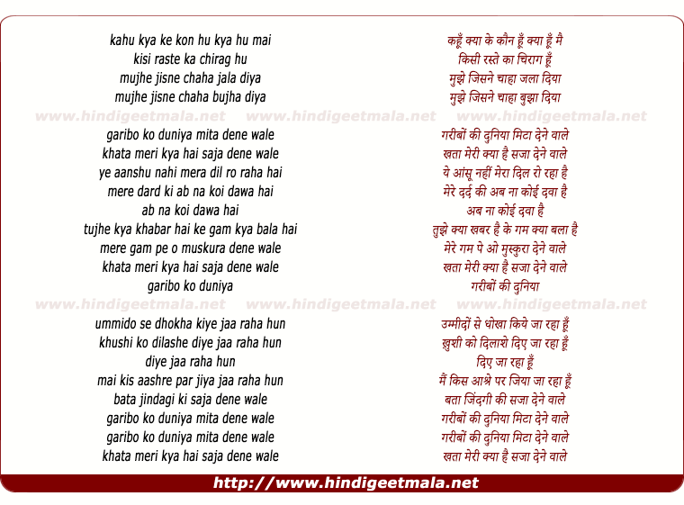 lyrics of song Kahoon Kya Ki Kaun Hun Kya Hun Main Raste Ka Chirag