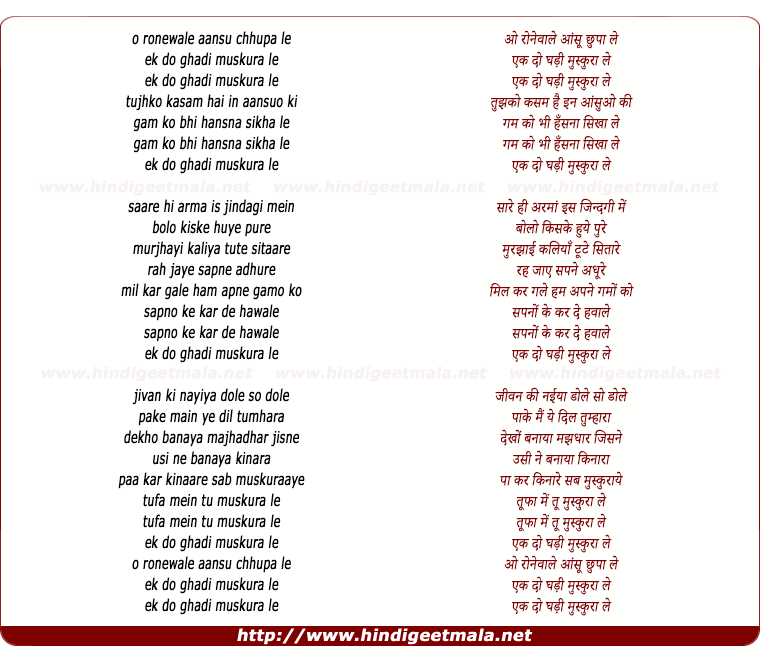 lyrics of song O Ronewale Aansu Chipa Le