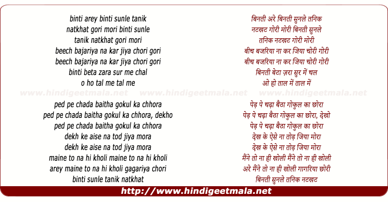 lyrics of song Binti Sunle Tanik Natkhat Gori Mori Binti