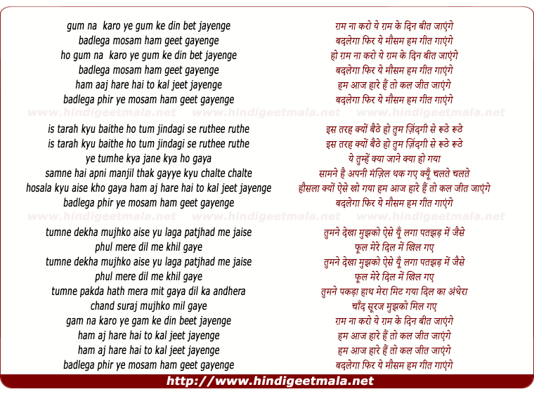 lyrics of song Gum Na Kar