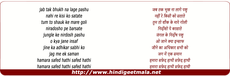 lyrics of song Chhuda Ke Jana Hai Hamaara Safed Hathi