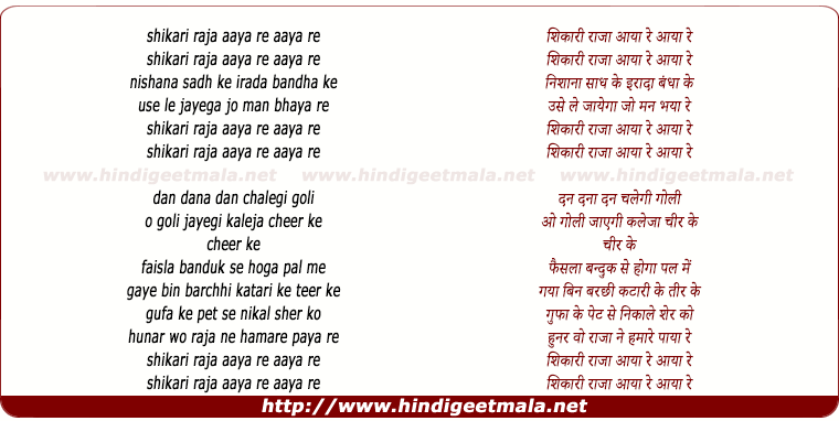 lyrics of song Shikari Raaja Aaya Re