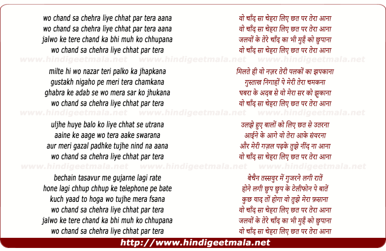lyrics of song Wo Chand Sa Chehra Liye Chhat Par Tera Aana