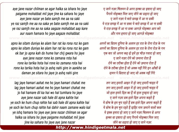 lyrics of song Ae Jan-E Nazar Chilman Se Agar Halka Sa Ishara Ho Jaye