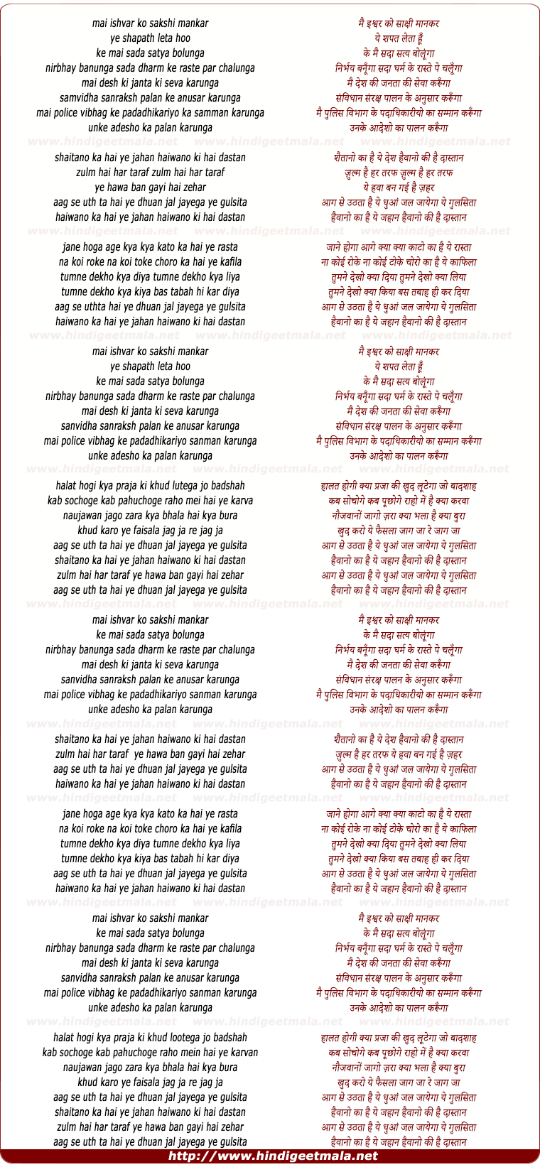 lyrics of song Shapath