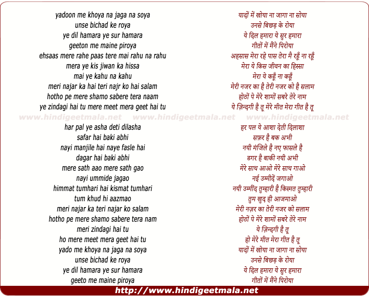 lyrics of song Yado Me Khoya Na Zaga Na Soya, Unse Biched Ke Roya Zindagi