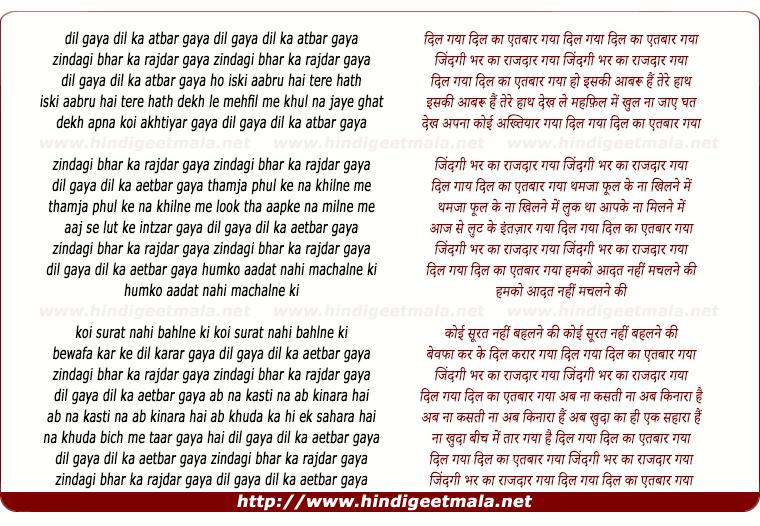 lyrics of song Dil Gaya Dil Ka Aetbar Gaya Zindgi Bhar Ka Rajdar Gaya