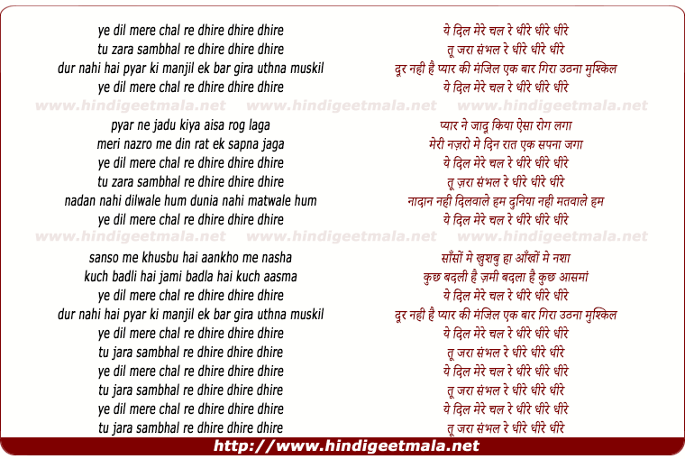 lyrics of song Tu Zara Sambhal Le Dhire Dhire