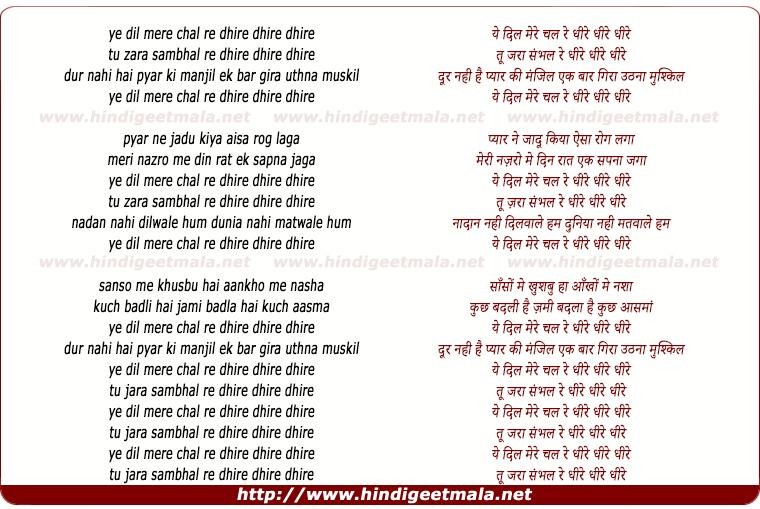 lyrics of song Tu Zara Sambhal Le Dheere Dheere