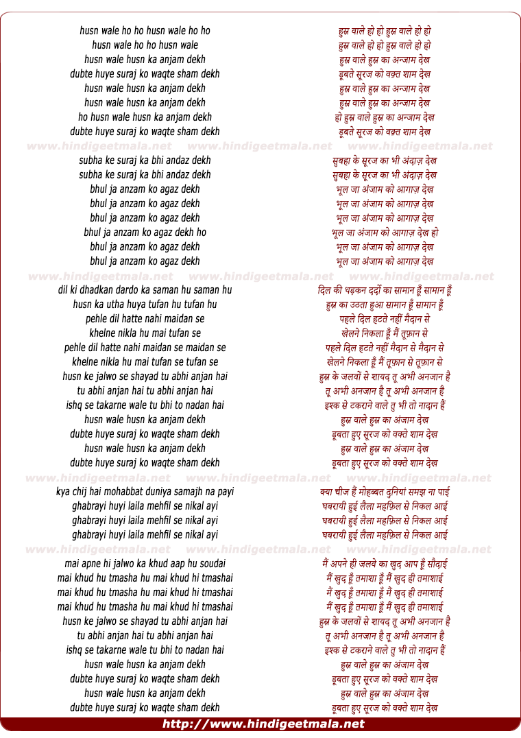 lyrics of song Husnwale Husn Ka Anjam Dekh