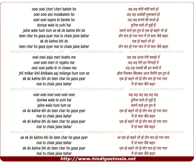 lyrics of song Ooe Ooe Chori Chori Bate Ho, Ooe Ooe Aise Mulakate Ho