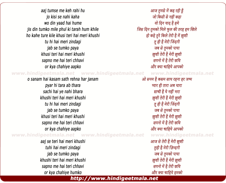 lyrics of song Khushi Teri Hai Meri Khushi
