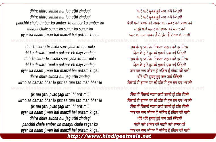lyrics of song Dhire Dhire Subah Huyi Jag Uthi Jindagi