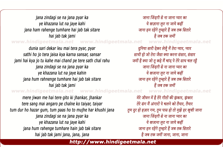 lyrics of song Jaana