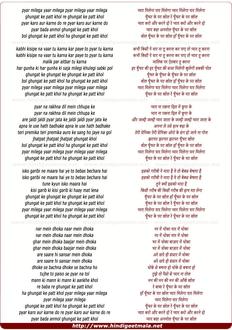 lyrics of song Ghunghat Ke Putt Khol