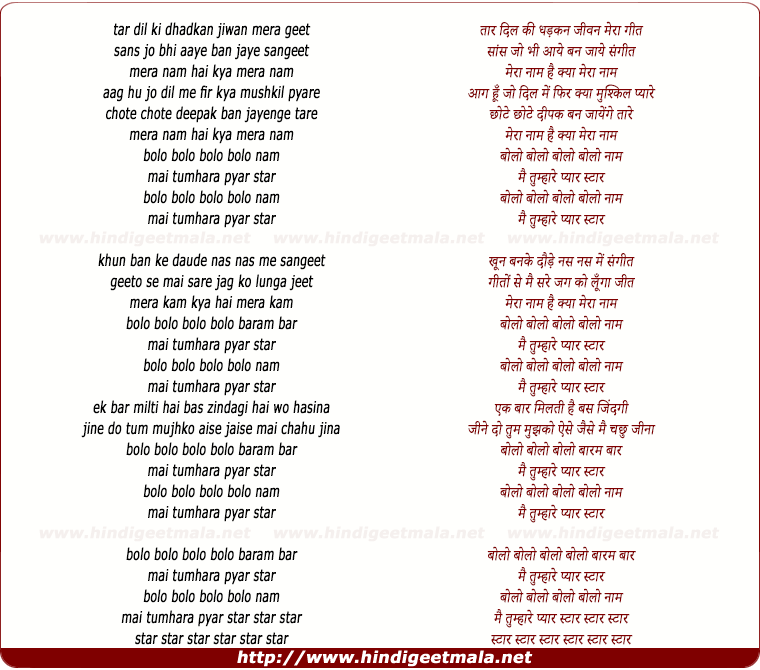 lyrics of song Star