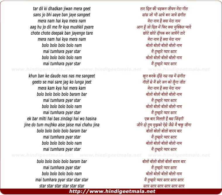 lyrics of song Star