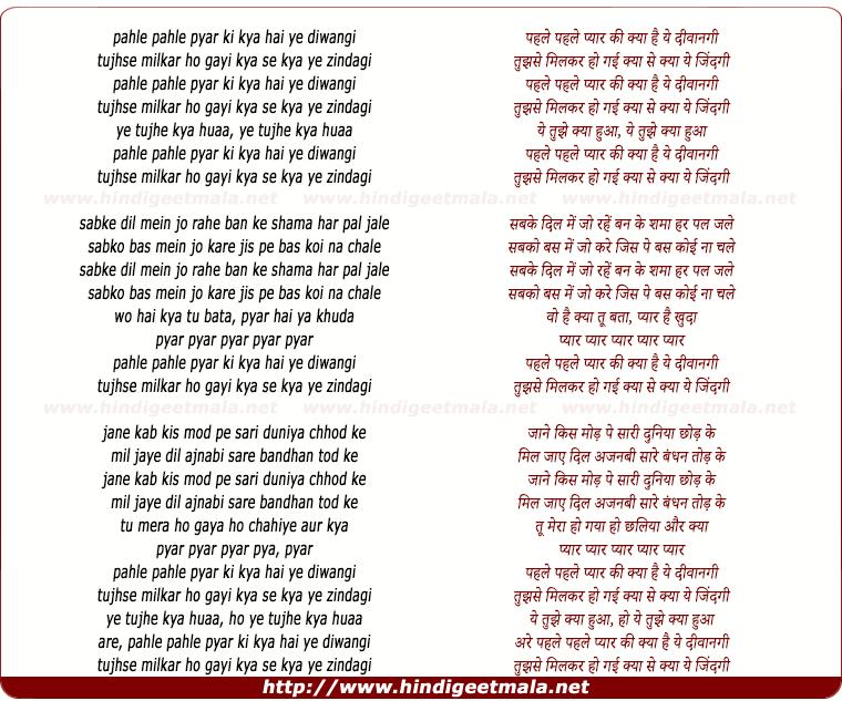 lyrics of song Pehle Pehle Pyar Ki, Kya Hai Yeh Deewangi, Tujhse Mil Kar Ho Gayi