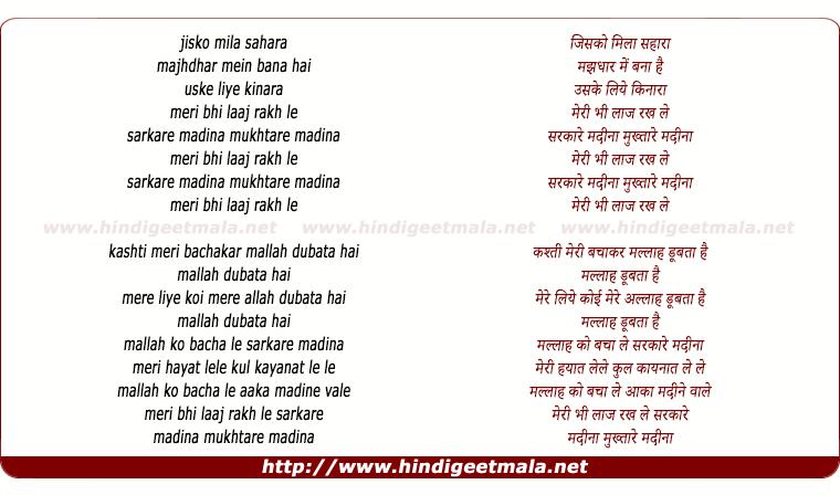 lyrics of song Maula Tere Karam Kaa