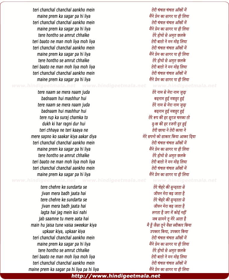 lyrics of song Teri Chanchal Chanchal Aankho Me