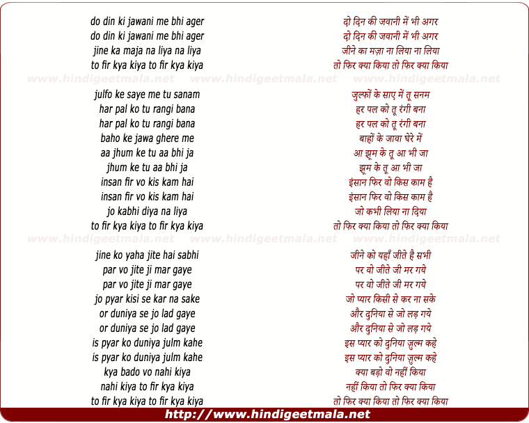 lyrics of song Do Din Ki Jawani Me Bhi Agar Jeene Ka Maja Na Liya, To Phir Kya Kiya