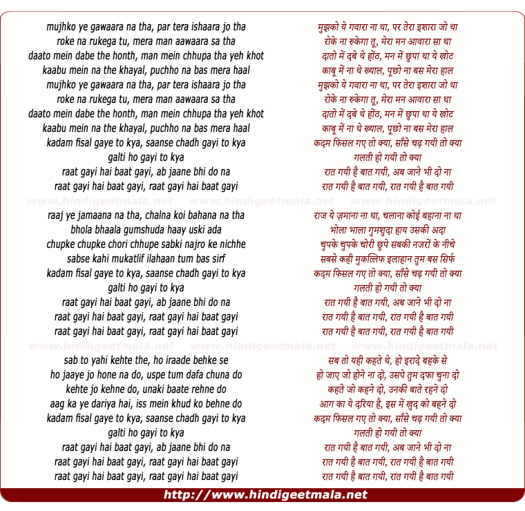 lyrics of song Raat Gayi Baat Gayi ( Remix )