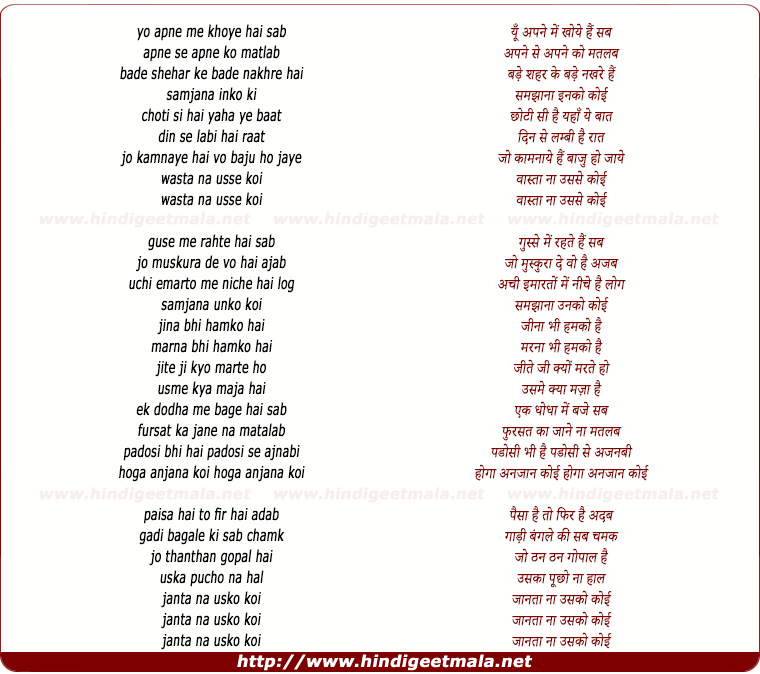 lyrics of song Bade Shehar Ke Bade Nakhre