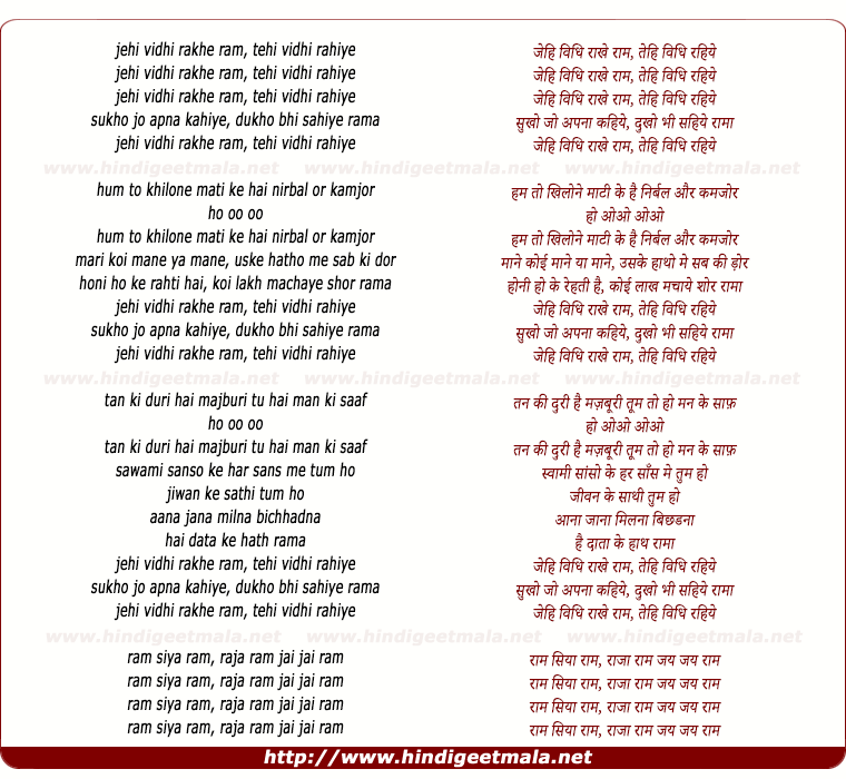 lyrics of song Jehi Vidhi Rakhe Ram, Tahi Vidhi Rahiye