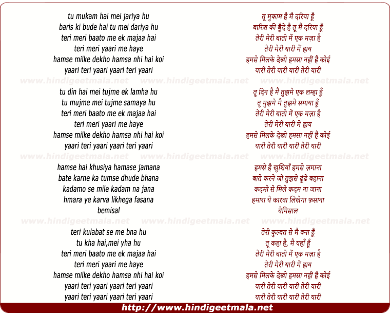 lyrics of song Yaari