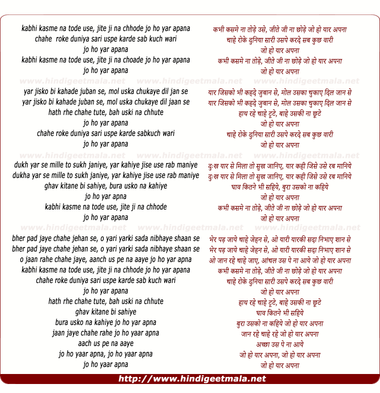 lyrics of song Kabhi Kasme Na Tode Use Jeete Ji Na Chhode Jo Ho Yaar Apna