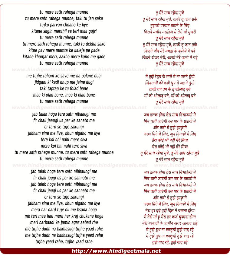 lyrics of song Tu Mere Saath Rahega Munne